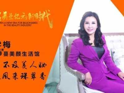 亿企营学员专访丨北京萝蔓美颜董事长张学梅 蔓思美容