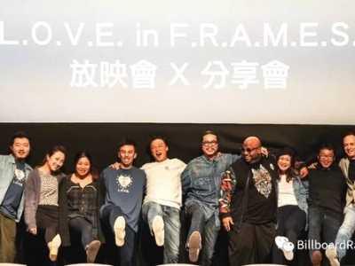 陈奕迅L.O.V.E.in F.R.A.M.E.S.纪录片放映会X分享会 陈奕迅的纪录片