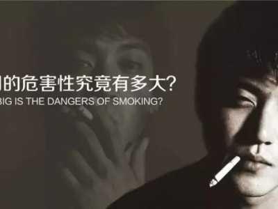 吸烟的 吸烟的危害性