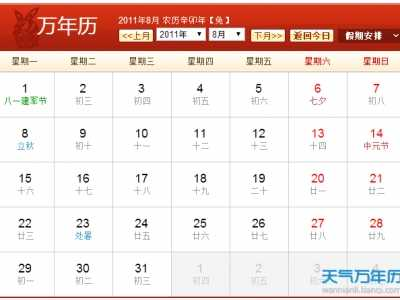 2011年8月份黄历2011年8月农历阳历表 2011年8月22日