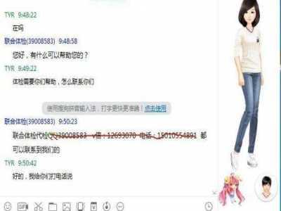 暗访北京体检代检机构竟然可以帮人体检 体检代检可以吗