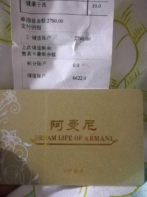 阿曼尼美容美发金卡转让 在阿曼尼美容美发办了2千的卡