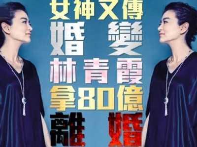 港媒称林青霞已经离婚 林青霞老公