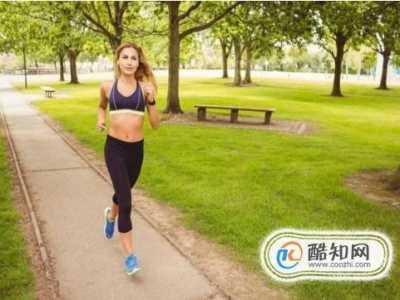 每天坚持慢跑对身体有哪些好处 跑步运动对身体的好处