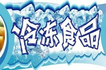 冷冻食品——保存篇 冷冻食品能放多久