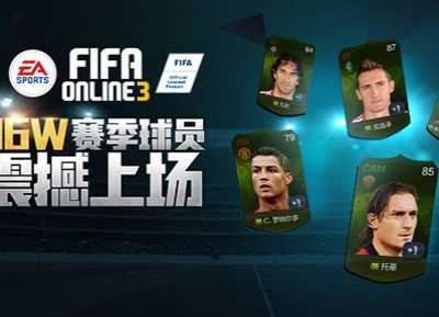 FIFA Online3分析06W卡价和国服值得入的卡 fifaonline306w小罗