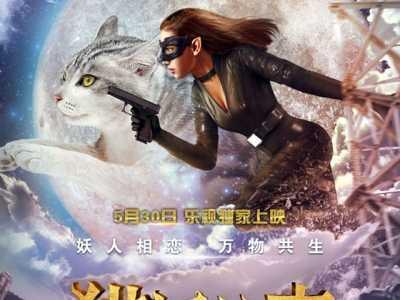 看绝色猫妖与小鲜肉上演人畜虐恋 严米拉