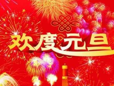 2018元旦表演什幺节目最好 适合元旦表演的节目