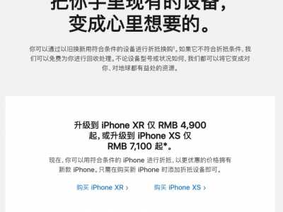 iPhone XR仅需4900元起 苹果手机以旧换新