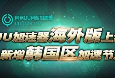 对战平台UU加速器海外版上线 韩国加速器
