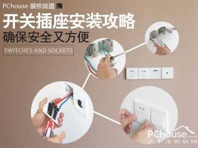 老电工教你开关插座如何安装 电开关插座
