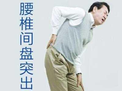 治疗腰间盘突出简单有效 腰间盘突出治疗偏方