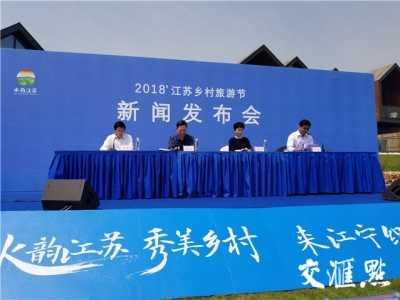 200多项节庆活动等你来 江苏乡村旅游节