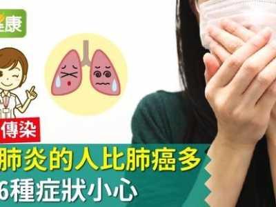 肺炎夺命比肺癌多 老年人肺炎会传染吗