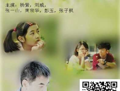 杨紫张一山老爸回家演员表及剧情介绍 老爸回家演员表