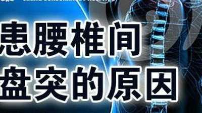 每天锻炼10分钟 腰椎痛