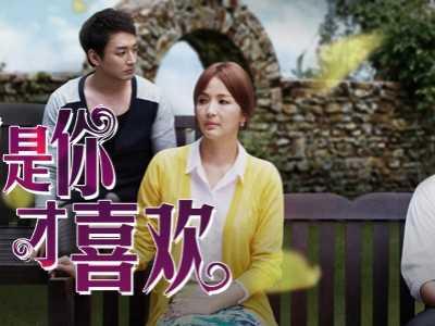 2012韩国SBS晨间剧因为是你才喜欢更新第117集 因为是你才喜欢国语版