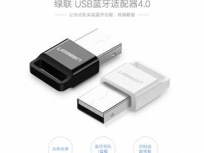 绿联USB蓝牙4.0适配器操作使用指导 usb的蓝牙