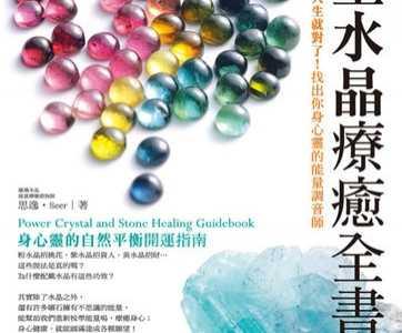 能量水晶疗癒全书 能量水晶疗愈全书