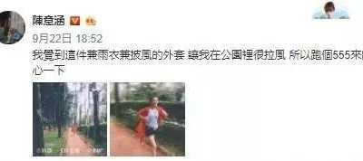 陈意涵挺5个月孕肚跑步 孕中期没运动