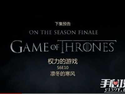 权力的游戏第六季第10集预告剧情解析 权力的游戏第六季10集