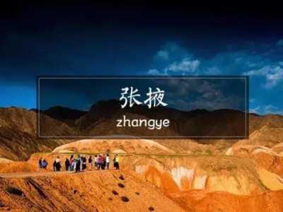 四大国内小众旅游胜地 春节旅游团