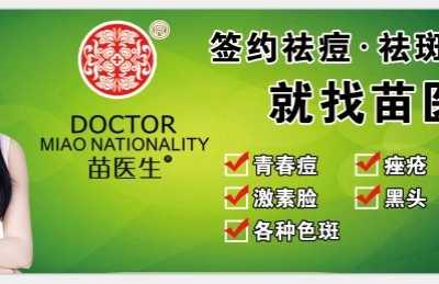 案例之苗医生专业祛痘祛斑 重庆苗医生祛痘广告