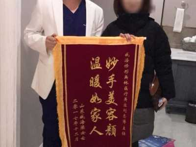 锦旗赠言刘志博院长 送美容院锦旗用语