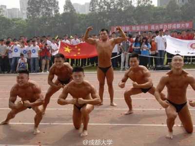 成都大学健美队员秀肌肉 成都大学运动会健美队