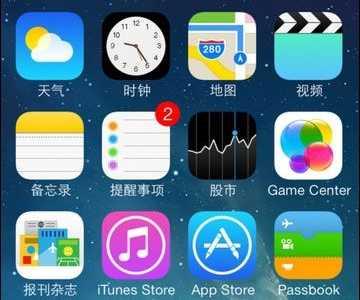 iPhone6手机屏幕旋转怎幺关闭 用苹果六怎幺闭电视