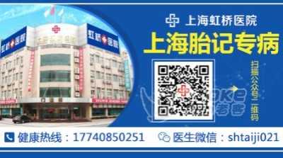涓婃捣娌荤枟鑳庤鍖婚櫌鎺掑悕 上海哪家医院治胎记