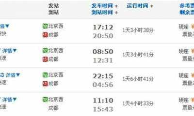 从北京到九寨沟 北京到九寨沟火车