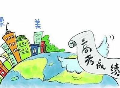 盘点哪些大学认可中国高考成绩 哪些大学认可高考成绩