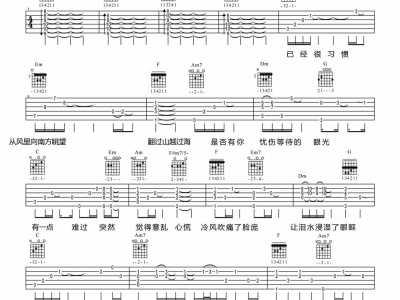 边走边唱吉他谱 左边吉他谱李荣浩