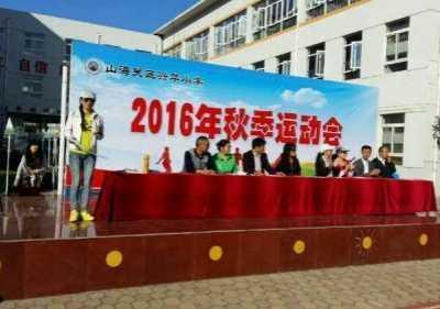兴华小学2016年秋季运动会隆重开幕啦 2016春季运动会开幕词