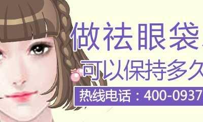 上海绿色海派美容整形医院去眼袋整形要注意哪些事情 消除眼袋整形美容医院