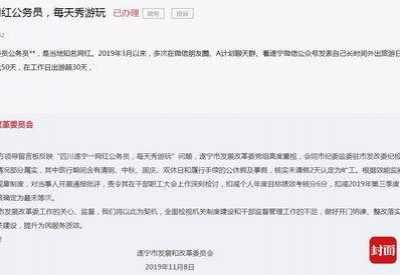 """公务员""""工作日旅游超30天"""" 陆贞传奇第30集"""