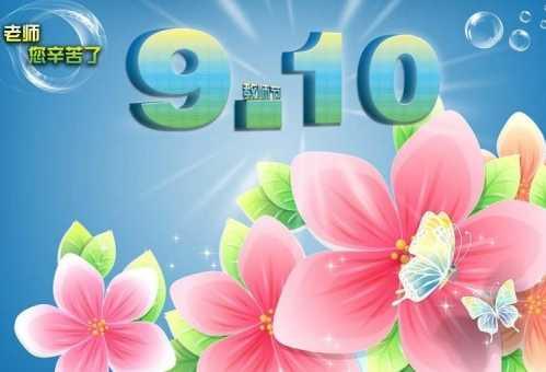 教师节祝福的语录 教师节祝福网页