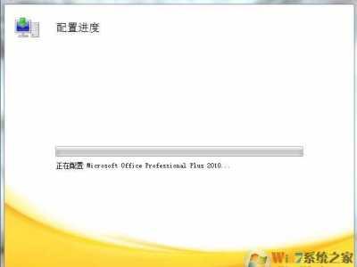 Win7 office2010安装过程中出错解决方法 office安装过程中出错