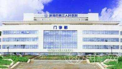深圳第三人民医院整形外科价目表火爆来袭 激光脱毛的医院