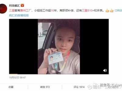 三星手机中国停产 三星员工福利
