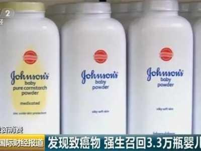3.3万瓶强生婴儿爽身粉在美被召回 强生召回