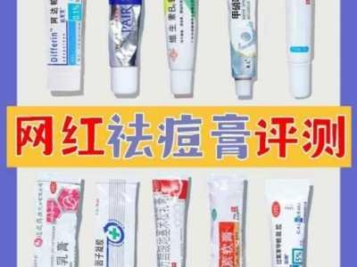 10大网红祛痘药膏真实评测 去痘去痘印哪个药膏好
