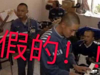 李天一监狱里组乐队引网友哗然 李天一最新消息9月