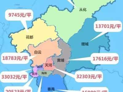 快来看看你家房子涨了多少 广州有哪些区