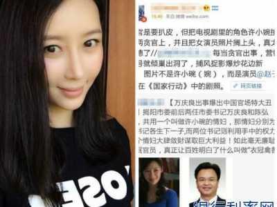 微博怒斥被指万庆良情妇关系揭秘 赵子惠个人资料