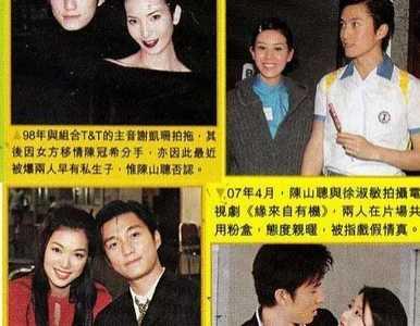 陈山聪前妻是谁 陈山聪个人资料