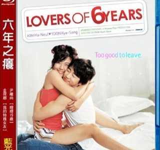 六年之痒/恋爱6年 爱出游网