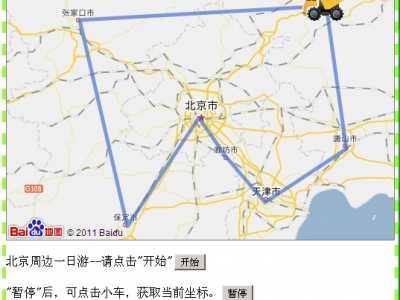 北京周边7日游——图标按路线轨迹行动 北京7日游