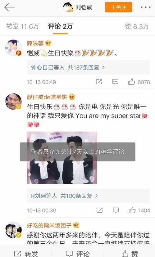 刘恺威将微博设置成只允许关注七天以上的粉丝评论 刘恺威粉丝量